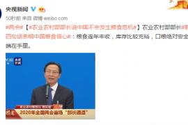 农业农村部部长:中国不会发生粮食危机